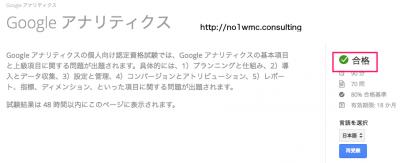 Google認定試験合格証
