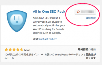 ALL IN ONE SEO 画面