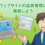 【決定版】サイト記事の品質管理テクニックでアクセス数が倍増する!