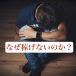 オウンドメディア運営で6ヶ月間1円も稼げなかった理由 松本の実例