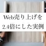 アクセス数を増やさず企業Webサイトの売上を2.4倍にした実例