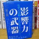 起業初年度で50万円以上の書籍を買った!僕のオススメビジネス本一覧